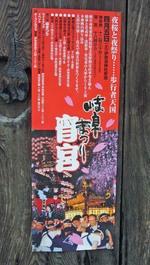 Gifusakura_005