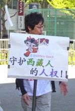 Free_tibet_002